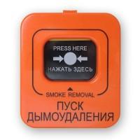 Астра-45А вариант ПД (Пуск дымоудаления) Извещатель адресный пожарный